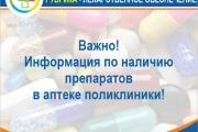 рубрика - лекарственное обеспечение